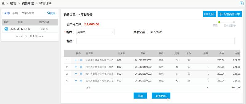 销售订单.png